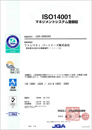 ISO14001-1