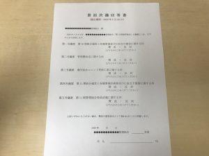 開催 総会 書面 令和2年度定期総会の書面開催について